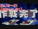 【実況】スマブラSP全曲ステージ作りに挑みつつおかわり戦 No.19~21【886+α/21】