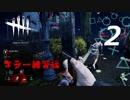 【実況プレイ】#2 Dead by Daylight【気ままに実況シリーズ・キラー練習編】
