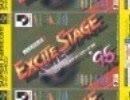 SFC エキステ95 清水エスパルス用に作った曲