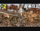 【実況】7000人の成人男性の死体  真・三國無双8 王元姫伝 #2
