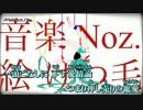 【ニコカラ】パペットダンス / Noz. { on vocal } 修正