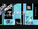 《LIVE風音響》アイロスト - Sou