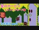 □■星のカービィを実況プレイ エクストラモードpart1【女性実況】