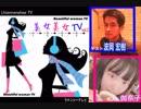 【美女美女TV]】vol.2~ゲスト/波岡宏樹・伽奈子~