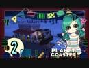 【PlanetCoaster】好きなものいっぱい遊園地 part2-B-【ゆっくり実況】