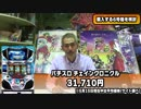 第31位:【パチンコ店買い取ってみた】第175回幸チャレ初の6号機購入します thumbnail