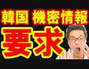 【韓国】貿易競争で最終防衛ラインを突破!日韓改善のために機密情報を出せと韓国議員が要求!日本が応じるメリットは…海外の反応 最新 ニュース速報『KAZUMA Channel』