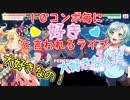 【バンドリ BanG Dream!】「好き」と言われ過ぎてマジで照れる (きゅ〜まい*flower)