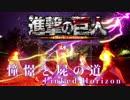 【ヲタ芸/オリジナル振付】憧憬と屍の道 / 進撃の巨人 Season3 Part2 OP【Re_delta】