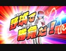 SDBH UVM8弾 チャレンジミッション「野球で勝負だ!」