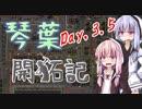 【Factorio】琴葉開拓記_DAY.3.5【VOICEROID実況】