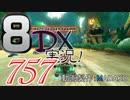 初日から始める!日刊マリオカート8DX実況プレイ757日目