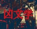 【結月ゆかり】凶文学【オriぢ繝翫Ν螟上?繧、繝。繝シ繧ク