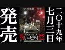 ほん呪82 予告編 19.7.3リリース