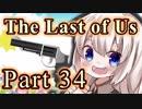 【紲星あかり】サバイバル人間ドラマ「The Last of Us」またぁ~り実況プレイ part34