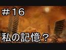 【実況】とある記憶喪失者と聖杯戦争【Fate/EXTRA】16日目