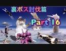 【実況】ワイルドアームズ アルターコード:Fやろうぜ! 裏ボス討伐篇その16ッ!