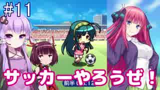 【VOICEROID実況】美少女サッカーやろうぜ!おまえ美少女な!!Part.11【びびび実況】