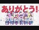 【おそ松さん】松野家6つ子 バースデームービー 2019