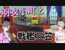 【デレマス×WoWs】羽衣小町と大戦艦三笠。