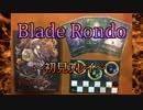 【実況プレイ】【エフェクト・解説付き】Blade Rondo【初見プレイ】