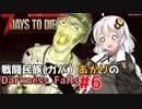 【7 Days to Die】戦闘民族(ガバ)あかりのDarknessFalls #6【MOD】【VOICEROID 実況】