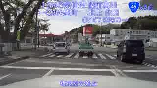 【車載動画】国道45号part15