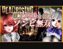 【デッドライジング3】東北姉妹と往くゾンビ無双 Part1