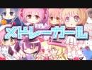 第19位:メドレーガール【アニソン・ゲーム曲アレンジメドレー】 thumbnail