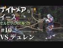【PS4版実況】ナイトメアなイース セルセタの樹海:改 #10【VS デュレン】