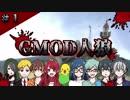 【GMOD人狼】実況者9人でGMOD人狼!!!【Garry's MOD】