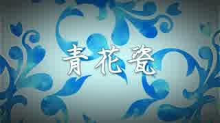 周杰倫さんの青花瓷を歌ってみました!
