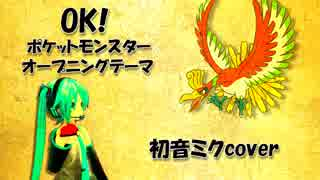 OK!(ポケモンOP)/初音ミクcover