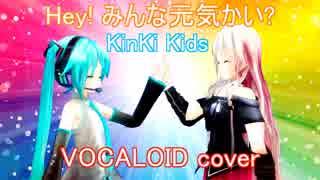 Hey!みんな元気かい?/KinKi Kids 【VOCALOIDカバー】