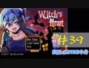 【声あてながら実況プレイ】Witch's Heart #39