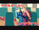 【Minecraft】茜タンタンマインクラフトPart3