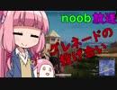 【PUBG】noob放送_nh №54