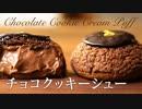 チョコクッキーシュークリーム【お菓子作り】ASMR