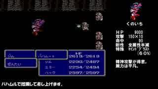 FC版 FF3 逃走禁止プレイ  Part.17