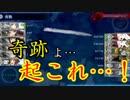 【艦これ】旗艦:ポニテ&サイドテール艦娘で2019春イベ#4【E-2戦力】