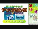 第48回みるきぃ杯ダービースタリオン99大会