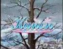 【Kanon】藤原美穂 - florescence / flower【FULL ver.】
