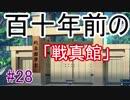【相州戦神館學園 八命陣】 夢の世界で巻き起こるバトルロワイアル #28