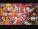 第64位:[東方風自作曲]リトルメリーファントム[1ボス風] thumbnail