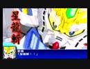 【実況】「集中」かけてスパロボUX実況プレイ!! part 25