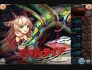 【神姫Project】アネモスの塔16F