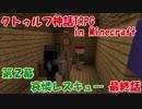【クトゥルフ神話TRPG in Minecraft】哀憐レスキュー 最終話