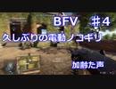 【BFV ♯4】加齢た声でゲームを実況~久しぶりの電動ノコギリ~