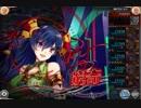 【神姫Project】アネモスの塔17F