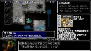 トルネコの大冒険2 PS版もっと不思議のダンジョン(魔法使い) RTA 47:46